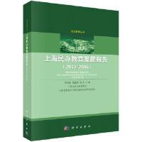 [二手旧书9成新]上海民办教育发展报告(2013-2016)李宣海,高德毅,胡卫 9787030563354 科学出版