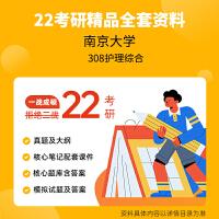 南京大学308护理综合考研精品全套资料 2022年考研 22考研 一般包含考纲考点讲解 考试教材大纲 复习辅导资料 考试