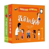 法国孩子的第一套科普玩具书:大自然的四季+我们的身体(套装2册)