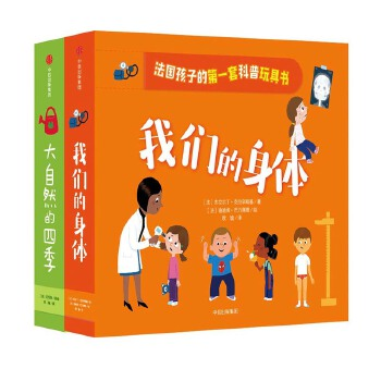 法国孩子的第一套科普玩具书:大自然的四季+我们的身体(套装2册) 知识点遍布全书,在玩耍中认识身边的世界。3-6岁儿童互动科普玩具书!通过翻一翻,滑一滑,转一转,拉一拉等多种互动环节,吸引小读者主动探秘,在惊喜中掌握知识!(中信童书·知学园出品)