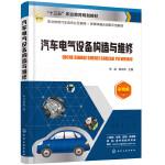 汽车电气设备构造与维修(徐淼)