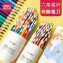 得力彩铅学生儿童套装12色美术专用文具初学者24色油性彩色铅笔36色绘画素描笔手绘专业铅笔