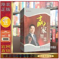 正版包发票 赢家智慧 4DVD 李羿锋 光盘影碟片