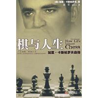 【二手旧书8成新】棋与人生 (俄罗斯)卡斯帕罗夫 中信出版社 9787508608877