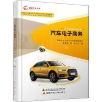 汽车电子商务 人民交通出版社