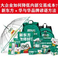 华与华超级符号案例集 江苏凤凰文艺出版社