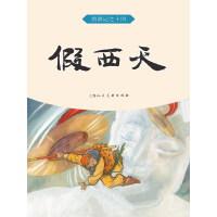 西游记连环画・假西天(电子书)