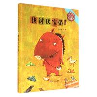 中国原创绘本精品系列:我讨厌宝弟