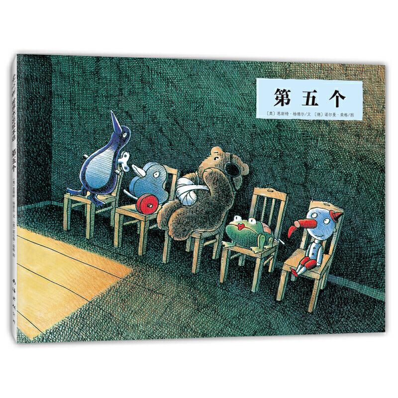 第五个 对黑暗和未知的恐惧,是一件再正常不过的事!——爱心树童书