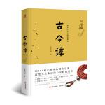 古今谭(星云大师佛光山金玉满堂系列)