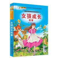 经典童书馆*女孩成长故事