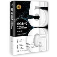 5G时代:什么是5G,它将如何改变世界?(团购超过100册,请咨询团购电话:4001066666转6)