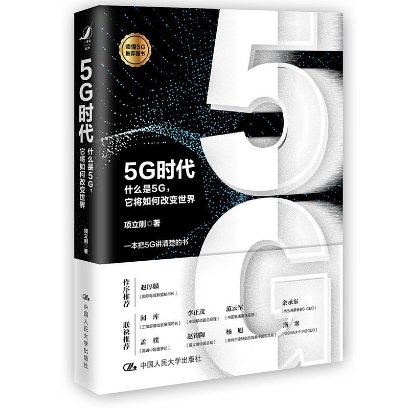 5G时代:什么是5G,它将如何改变世界?(团购超过100册,请咨询团购电话:4001066666转6) 国际电信联盟、工信部、中国移动、中国联通、华为、高通、爱立信、英特尔、3GSMA高管联袂推荐,人工智能、物联网、云计算、区块链基础,中国制造2025和工业4.0关键支撑。读懂5G必备