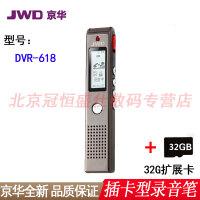 【包邮】京华 DVR-618 32G卡 录音笔 扩卡型 微型高清远距降噪 学生会议学习 MP3播放器