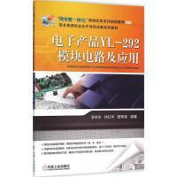 电子产品YL-292模块电路及应用 李关华,林红华,聂辉海 编著