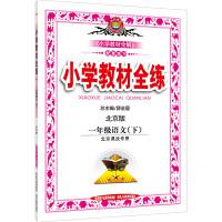 小学教材全练-一年级语文下(北京课改版)2016春