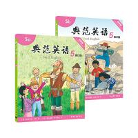 正版典范英语5新版 可点读 风靡全球的少儿英语绘本启蒙英语读物