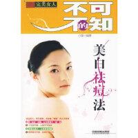 【二手书9成新】不可不知的美白祛痘法白晶著9787113107017中国铁道出版社