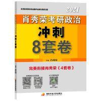 肖秀荣2021考研政治冲刺8套卷 中央广播电视大学出版社