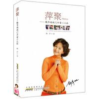 萍聚――鞠萍姐姐32年童心之旅