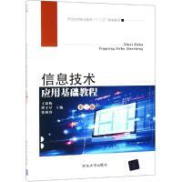 信息技术应用基础教程(第2版)/丁韵梅等 清华大学出版社