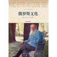 【二手旧书8成新】俄罗斯文化 姚海 上海社会科学院出版社 9787552002430