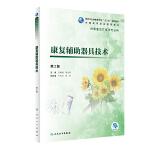 康复辅助器具技术(第2版/高职康复/配增值)