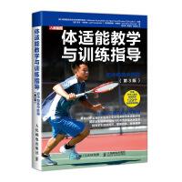 体适能教学与训练指导初中和高中阶段 第3版