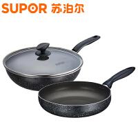 [当当自营]SUPOR苏泊尔 厨星不粘锅二件套 T1312E 套装锅 30cm炒锅+26cm煎锅