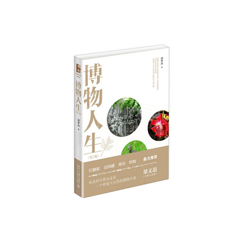 博物人生(第2版) 当代中国博物学倡导者的代表作,带你亲近花草、体认自然。