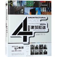 建筑脸谱-建筑材料运用手册4 新型材料 建筑立面表皮设计与材料运用解读书籍