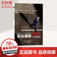 街头摄影 52个任务清单 中国摄影出版社