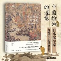 中国绘画的深意 湖南文艺出版社