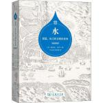 水 财富、权力和文明的史诗 商务印书馆