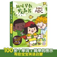有趣的ABC 趣味早教发声书 幼儿早教启蒙有声读物 1-2-3岁宝宝益智游戏玩具书音乐启蒙有声书籍绘本图书婴儿动物声音