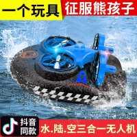 �和�水�空三合一�b控�玩具迷你�o人�C三��船海�空小型直升�w�C