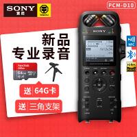 SONY 索尼PCM-D10录音笔专业高清降噪动圈麦卡农接口Hires高清音乐人播客广播舞台演奏调音台新闻数码录音棒