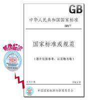 GB/T 14295-1993空气过滤器