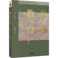 教育自传 第3版 华东师范大学出版社