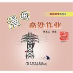 【新书店直发】漫画安全系列书 漫画高处作业 钱家庆著 中国电力出版社 9787512377387