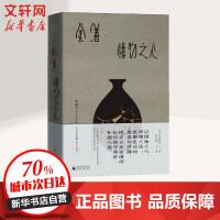 金缮 惜物之心 广西师范大学出版社