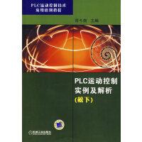 PLC运动控制实例及解析 (松下)