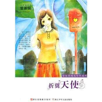 管家琪纯真年代系列:折翼天使