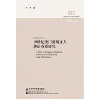 渡海重生--19世纪澳门葡萄牙人移居香港研究