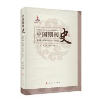 中国期刊史 第五卷(1815―2015)―纪事