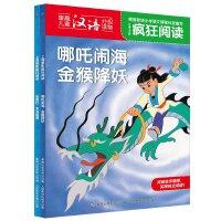 上海美影疯狂阅读 (2册)(哪吒闹海/宝莲灯)
