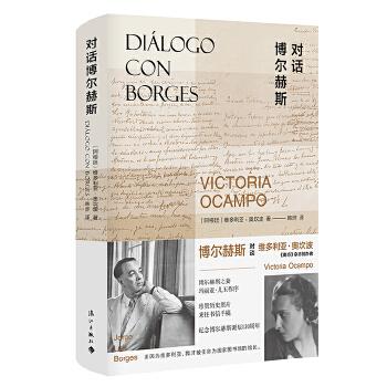 对话博尔赫斯(博尔赫斯对谈维多利亚·奥坎波,博尔赫斯妻子作序) 珍贵历史照片,来往书信手稿,纪念博尔赫斯诞辰120周年