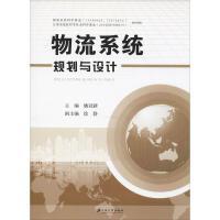 物流系统规划与设计 江苏大学出版社