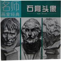 名师画室经典 石膏头像(1)