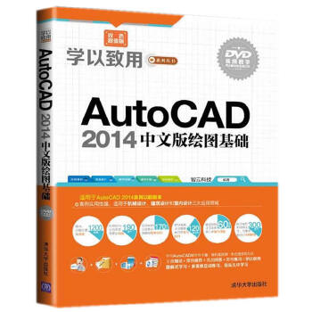 AutoCAD 2014中文版绘图基础(配光盘)(学以致用系列丛书) 清华经典畅销系列,5次改版,全系销量破百万,稳居畅销榜的优质**设计类图书,全新升级!